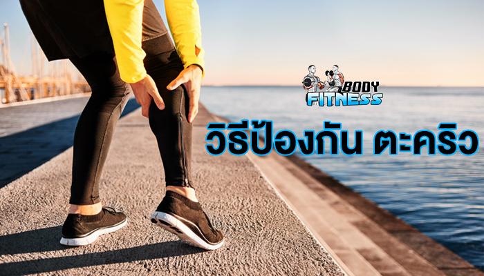 วิธีป้องกันการเกิดตะคริวขณะออกกำลังกาย