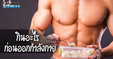 มีอาหารอะไรบ้าง ที่คุณควรทานก่อนออกกำลังกาย