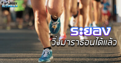 ศบค.พร้อมฟื้นฟูระยองจัดวิ่งมาราธอนและกีฬาประเภทอื่นๆ