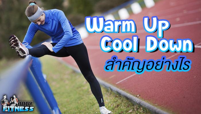 Warm Up และ Cool Down สำคัญอย่างไร