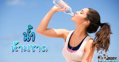 รู้หรือไม่ ว่าเราควรดื่มน้ำขณะออกกำลังกาย