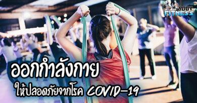 ออกกำลังกายอย่างไรให้ปลอดภัยจากโรค COVID-19