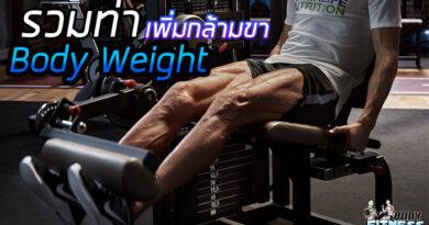 รวมท่า Body Weight เพิ่มกล้ามเนื้อขา