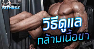 5 ข้อ ดูแลกล้ามเนื้อขาอย่างไร ให้ดูกระชับ แข็งแรงอยู่เสมอ