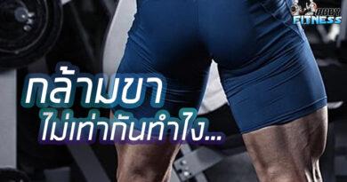 ทำอย่างไรเมื่อกล้ามขา ไม่เท่ากัน