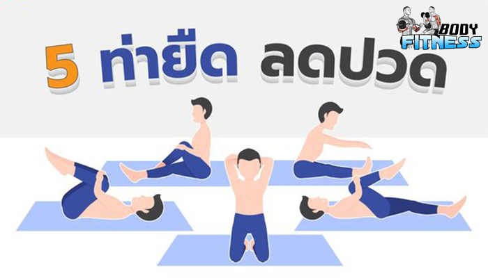 5 ท่าออกกำลังกายแก้อาการปวดหลัง