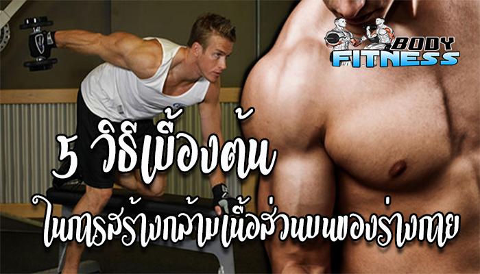 5 วิธีเบื้องต้นในการสร้างกล้ามเนื้อส่วนบนของร่างกาย