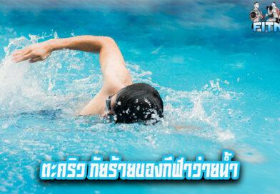 ตะคริว ภัยร้ายของกีฬาว่ายน้ำ