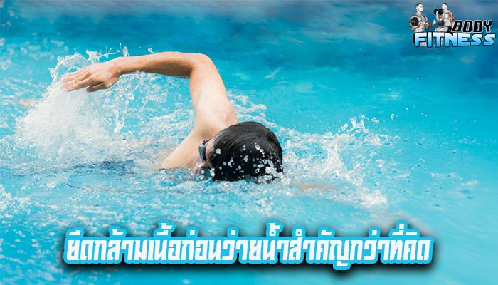 ยืดกล้ามเนื้อก่อนว่ายน้ำสำคัญกว่าที่คิด