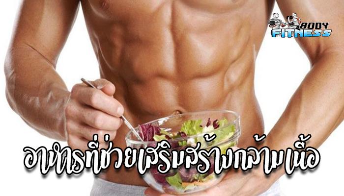 อาหารที่ช่วยเสริมสร้างกล้ามเนื้อ