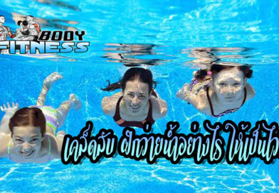 เคล็บลับฝึกว่ายน้ำอย่างไรให้เป็นเร็วขึ้น