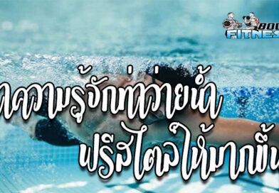 ทำความรู้จักท่าว่ายน้ำฟรีสไตล์ให้มากขึ้น