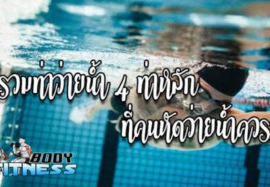 รวมท่าว่ายน้ำ 4 ท่าหลักที่คนหัดว่ายน้ำควรรู้