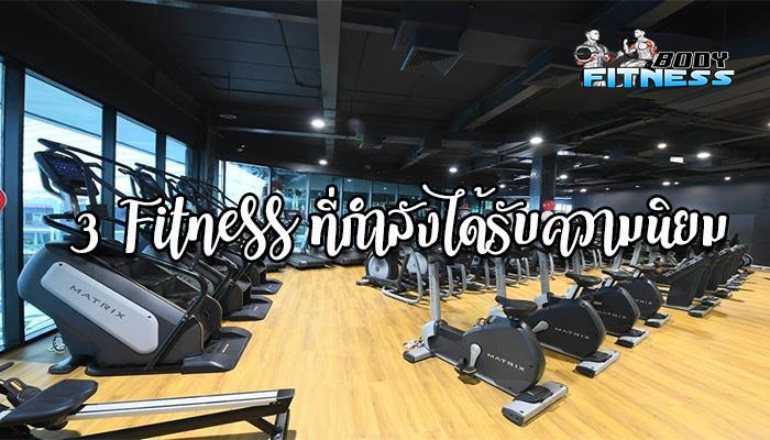 3 Fitness ที่กำลังได้รับความนิยม