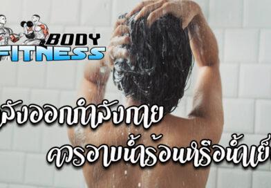 หลังออกกำลังกายควรอาบน้ำร้อนหรือน้ำเย็น