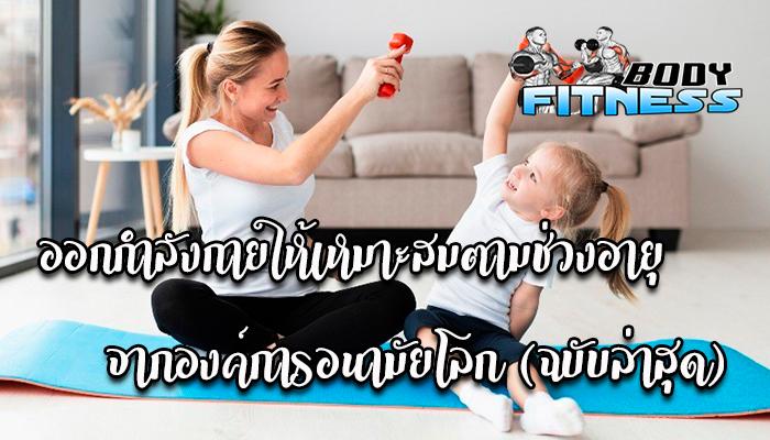 ออกกำลังกายให้เหมาะสมตามช่วงอายุ จากองค์การอนามัยโลก (ฉบับล่าสุด)