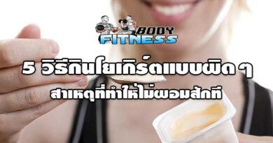 5 วิธีกินโยเกิร์ตแบบผิดๆ สาเหตุที่ทำให้ไม่ผอมสักที
