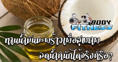 ไขความลับทานน้ำมันมะพร้าวเพื่อสุขภาพ ลดน้ำหนักได้จริงหรือ?