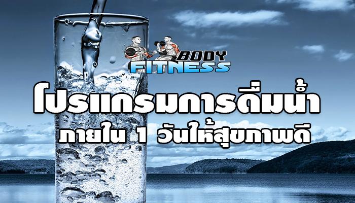 โปรแกรมการดื่มน้ำภายใน 1 วันให้สุขภาพดี