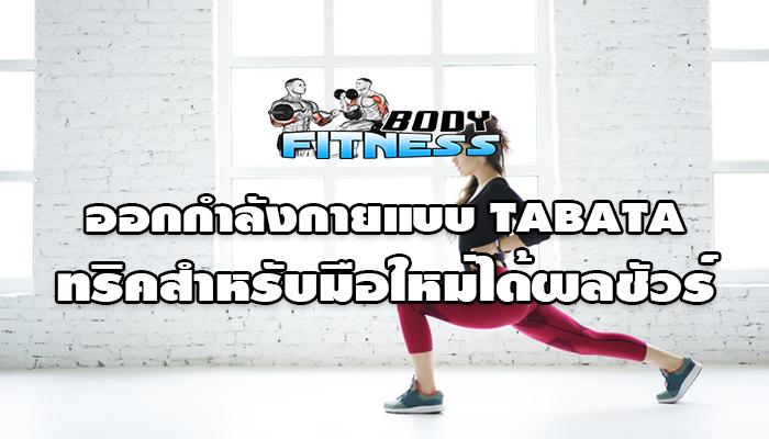 ออกกำลังกายแบบ TABATA ดีอย่างไร ทริคสำหรับมือใหม่ได้ผลชัวร์