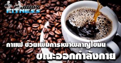 กาแฟช่วยเพิ่มการเผาผลาญไขมันขณะออกกำลังกาย