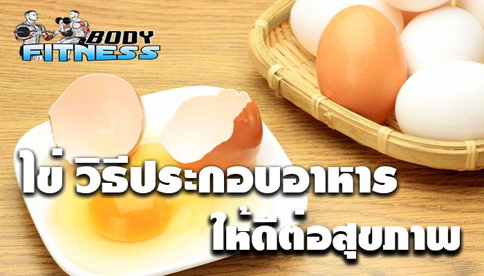 ไข่ วิธีประกอบอาหารให้ดีต่อสุขภาพ