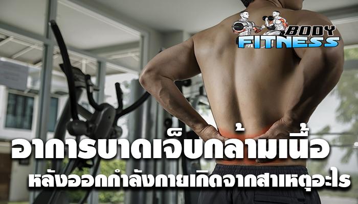 อาการบาดเจ็บกล้ามเนื้อ หลังออกกำลังกายเกิดจากสาเหตุอะไร