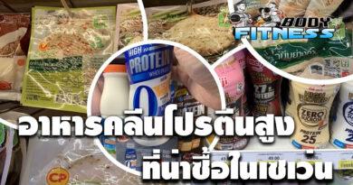 อาหารคลีนโปรตีนสูงที่น่าซื้อในเซเว่น