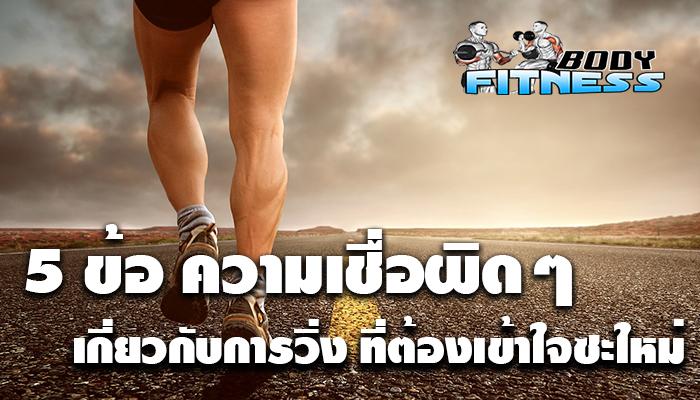 5 ข้อ ความเชื่อผิดๆ เกี่ยวกับการวิ่ง ที่ต้องเข้าใจซะใหม่