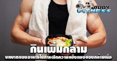 กินเพิ่มกล้าม บทบาทของอาหารในการฝึกความแข็งแรงของกล้ามเนื้อ