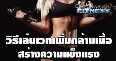 วิธีเล่นเวทเพิ่มกล้ามเนื้อ สร้างความแข็งแรง สร้างกล้ามเนื้อ ผู้หญิงหุ่นดี