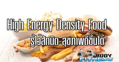 High Energy Density Food รู้ไว้สักนิด สุขภาพดีขึ้นได้