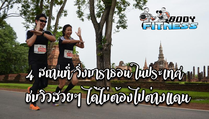 4สถานที่วิ่งมาราธอนในประเทศ ชมวิวสวยๆ ได้ไม่ต้องไปต่างแดน