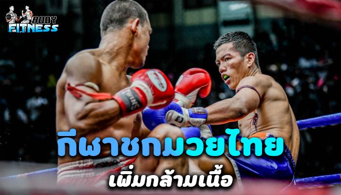 กีฬาชกมวยไทยกีฬาเพิ่มกล้ามเนื้อ