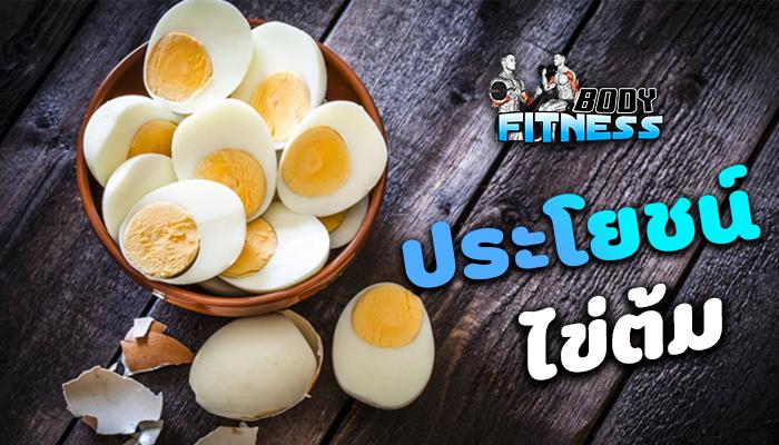 คุณประโยชน์ของไข่ต้ม
