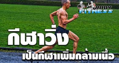 กีฬาวิ่งเป็นกีฬาเพิ่มกล้ามเนื้อ
