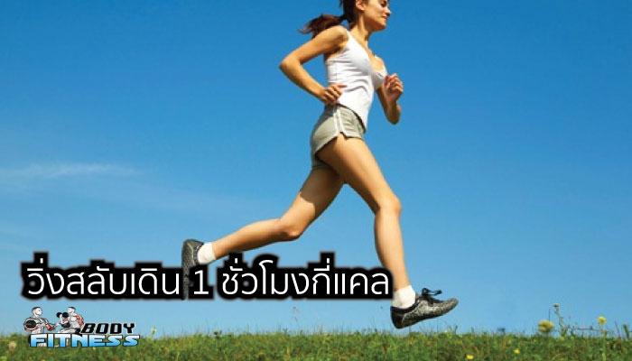 วิ่งสลับเดิน 1 ชั่วโมงกี่แคล
