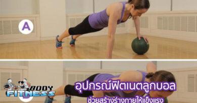 รีวิวอุปกรณ์ฟิตเนตลูกบอล ช่วยสร้างร่างกายให้แข็งแรง