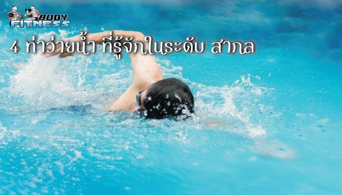 4 ท่าว่ายน้ำ ที่รู้จักในระดับ สากล