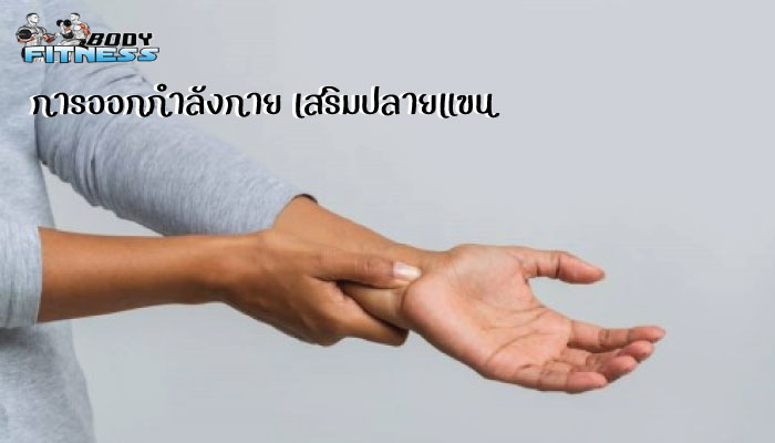 การออกกำลังกาย เสริมปลายแขน