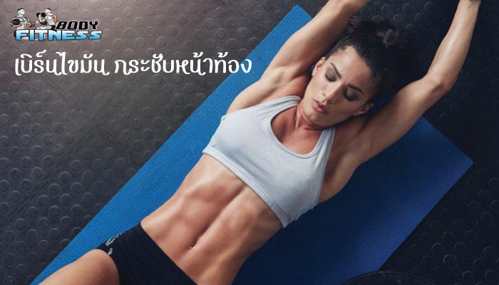 เบิร์นไขมัน การออกกำลังกายเพื่อกระชับหน้าท้อง
