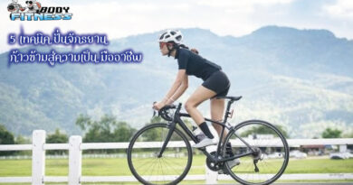 5 เทคนิค ปั่นจักรยาน ก้าวข้ามสู่ความเป็น มืออาชีพ