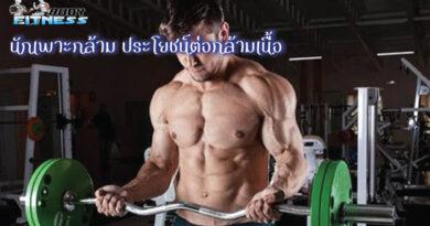 นักเพาะกล้าม ประโยชน์ต่อกล้ามเนื้อ การให้พลัง