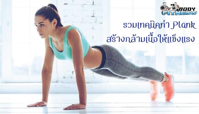 รวมเทคนิคท่า Plank สร้างกล้ามเนื้อให้แข็งแรง