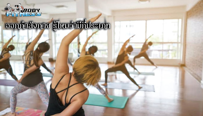 ออกกำลังกาย กันบ่อย ๆ รู้ไหมว่ามีกี่ประเภท