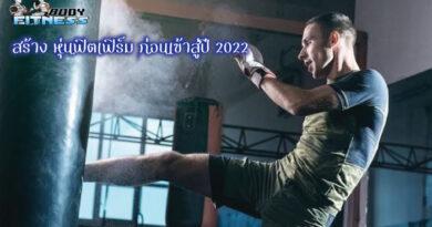 ออกกำลังกาย สร้าง หุ่นฟิตเฟิร์ม ก่อนเข้าสู่ปี 2022
