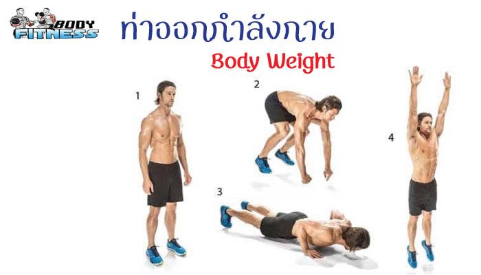 ท่าออกกำลังกาย Body Weight ทำได้ง่ายๆ