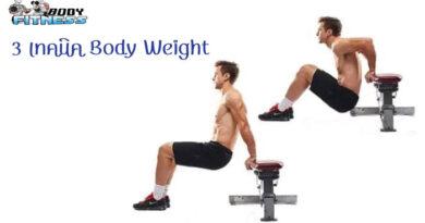 3 เทคนิค Body Weight เริ่มต้นง่าย ๆ