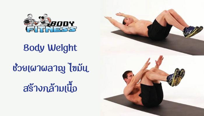 Body Weight ช่วยเผาผลาญ ไขมัน สร้างกล้ามเนื้อ