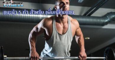 แนะนำ 5 ท่า สำหรับ เพิ่มกล้ามแขน